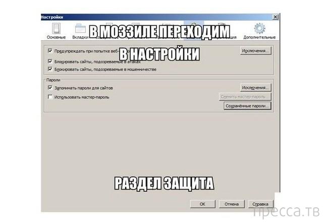 Как узнать чужие пароли, сохраненные в браузере
