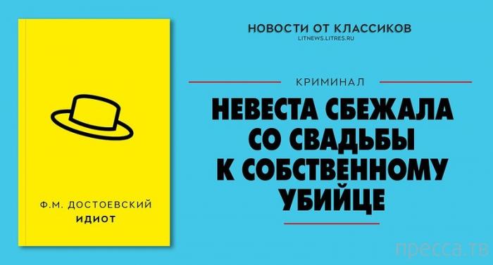 Современная реклама классической литературы (8 фото)