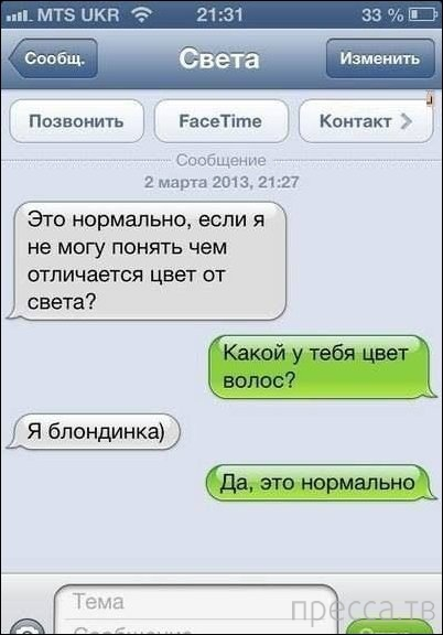Прикольные СМС-диалоги, часть 62 (29 фото)