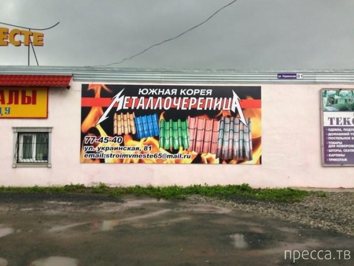 Народные маразмы - реклама и объявления, часть 126 (41 фото)