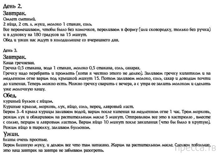 Как прожить на 3000 рублей в месяц (6 фото)
