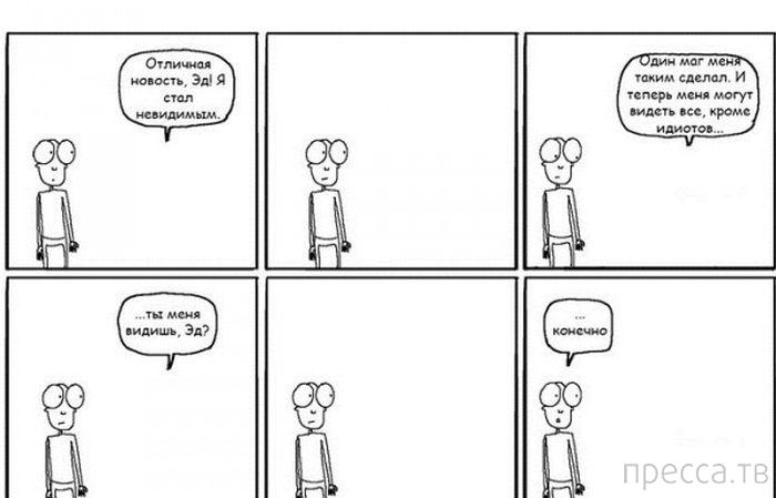 Веселые комиксы, часть 94 (20 фото)