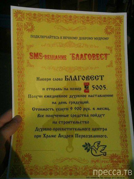 Небольшая подборка православных маразмов (12 фото)