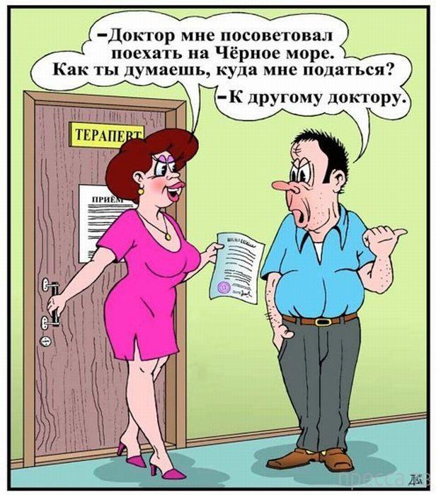 Анекдоты про мужа и жену  anekdotikovnet