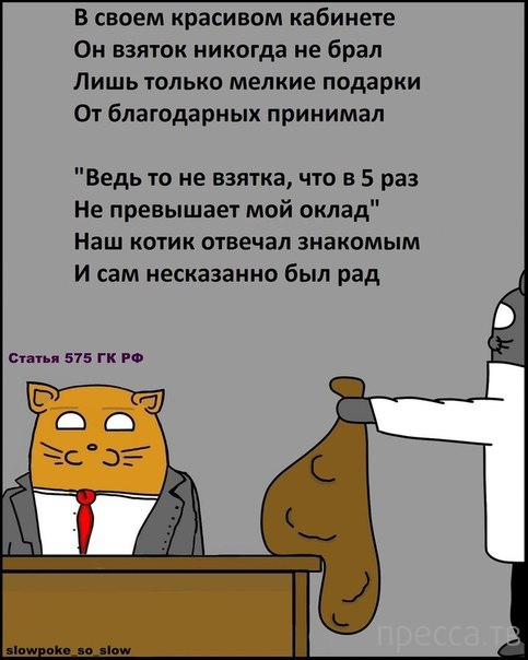 Смешные стишки про неурядицы в УК РФ (9 фото)
