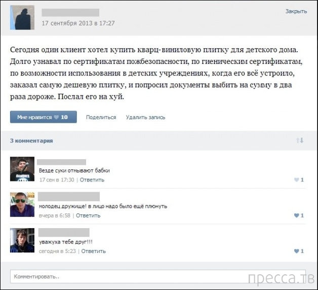 Прикольные комментарии из социальных сетей, часть 10 (22 фото)