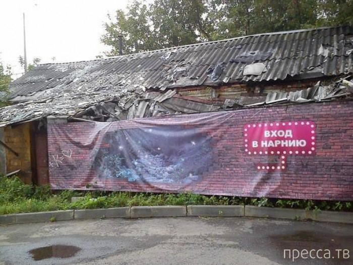 Народные маразмы - реклама и объявления, часть 128 (37 фото)