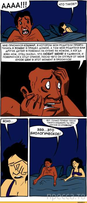 Прикольные комиксы, часть 5 (20 фото)