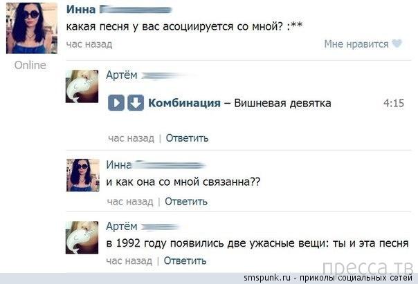 Прикольные комментарии из социальных сетей, часть 12 (19 фото)