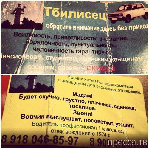 Народные маразмы - реклама и объявления, часть 130 (25 фото)