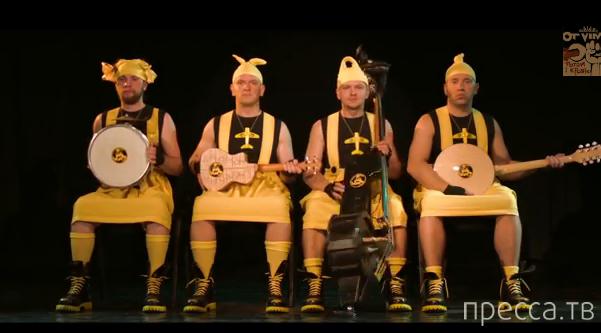 """Прикольный ролик украинской группы """"Ot Vintа!"""" (видео)"""