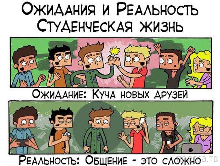 Комикс: Студенческая жизнь (4 фото)