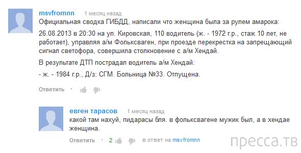 Как ГИБДД выгораживает своего сотрудника... ДТП на ул. Новикова-Прибоя, Нижний Новгород