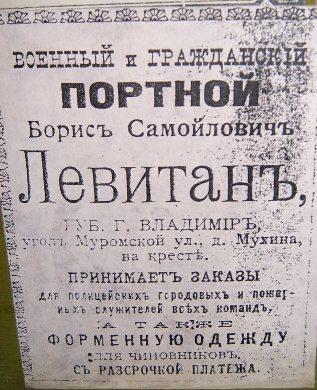 Юрий Левитан - железный голос государства (7 фото + видео)