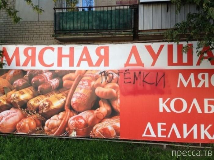 Народные маразмы - реклама и объявления, часть 132 (34 фото)