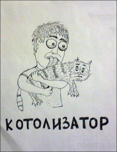 Веселые комиксы и карикатуры, часть 2 (18 фото)