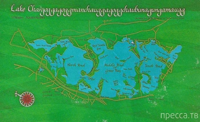 Озеро Чаргоггагоггманчауггагоггчаубунагунгамаугг (5 фото)