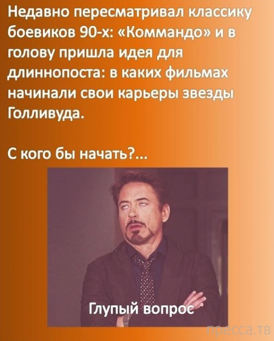 Дебютные роли в кино известных актеров (10 фото)