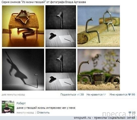 Прикольные комментарии из социальных сетей, часть 16 (28 фото)