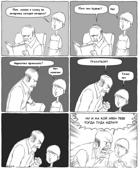 Веселые комиксы, часть 103 (18 фото)