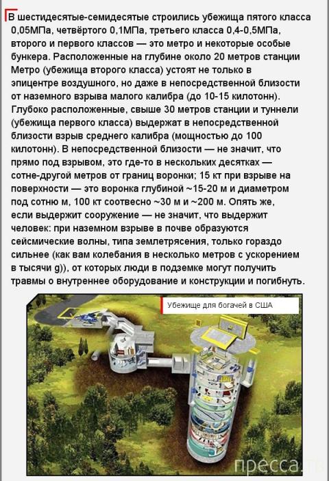 Инструкция: как выжить во время ядерного взрыва (12 фото)
