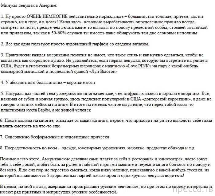 """""""Плюсы и минусы"""" американских девушек, по мнению русского парня, который давно живет в США (4 фото)"""