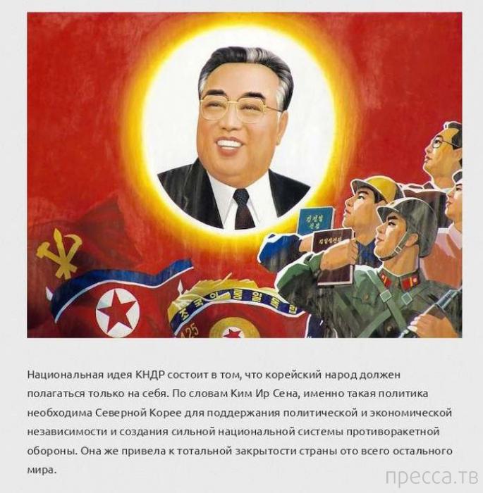 Интересные факты из жизни Северной Кореи (10 фото)