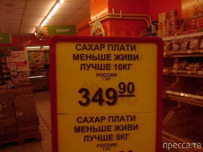Народные маразмы - реклама и объявления, часть 133 (48 фото)