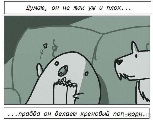 Прикольный комикс про маленькое одинокое привидение (29 фото)