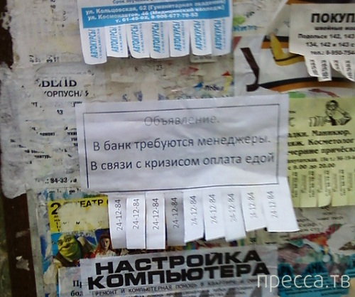 Народные маразмы - реклама и объявления, часть 134 (30 фото)