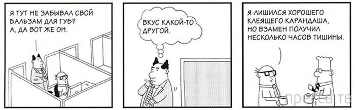 Веселые комиксы, часть 107... (16 фото)