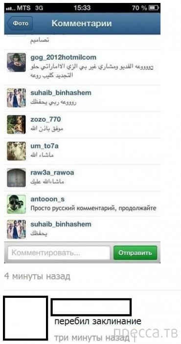 Прикольные комментарии из социальных сетей, часть 18 (26 фото)