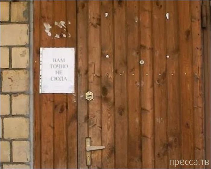 Народные маразмы - реклама и объявления, часть 135 (30 фото)