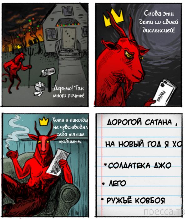 Веселые комиксы и карикатуры, часть 5 (17 фото)