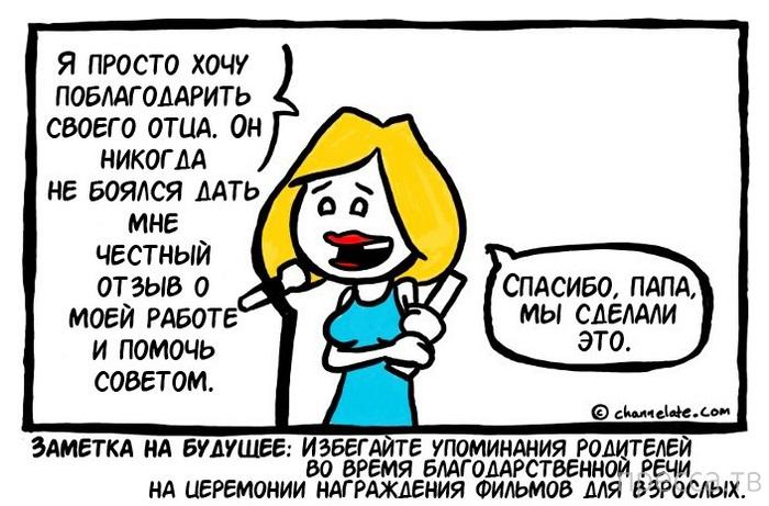 Веселые комиксы и карикатуры, часть 6 (44 фото)