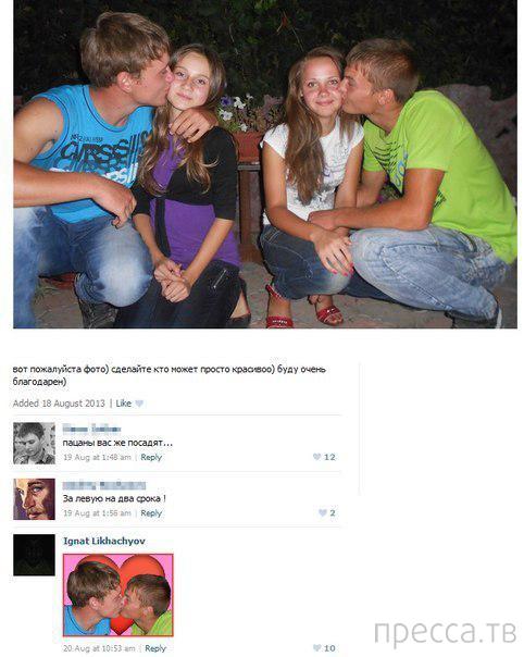 Прикольные комментарии из социальных сетей, часть 20 (27 фото)