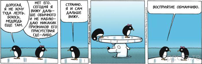 Веселые комиксы и карикатуры, часть 10 (19 фото)