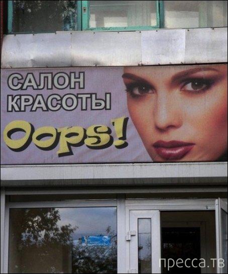 Прикольные вывески и рекламы парикмахерских (27 фото)