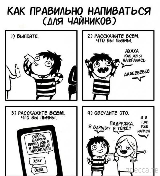 Веселые комиксы и карикатуры, часть 14 (22 фото)