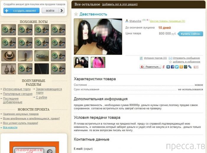 18-летняя жительница Красноярска выставила на аукцион свою девственность (2 фото)