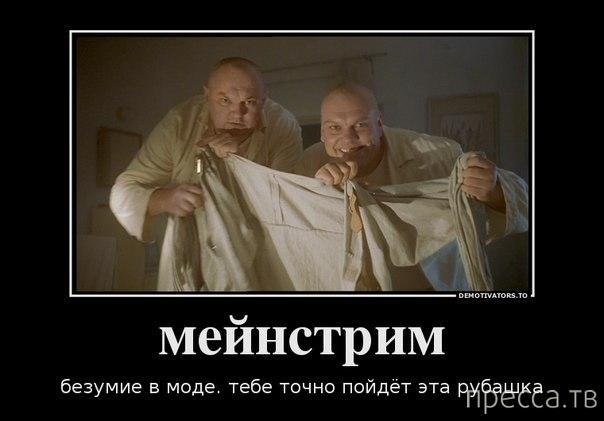 Самые злобные демотиваторы, часть 34 (31 фото)
