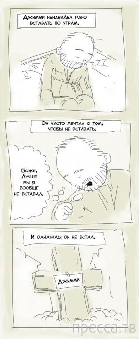 Веселые комиксы и карикатуры, часть 15 (13 фото)