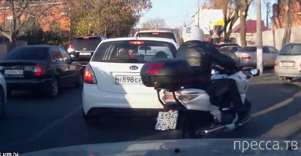 Мотоциклист стесал бампер машины в пробке и поехал дальше...