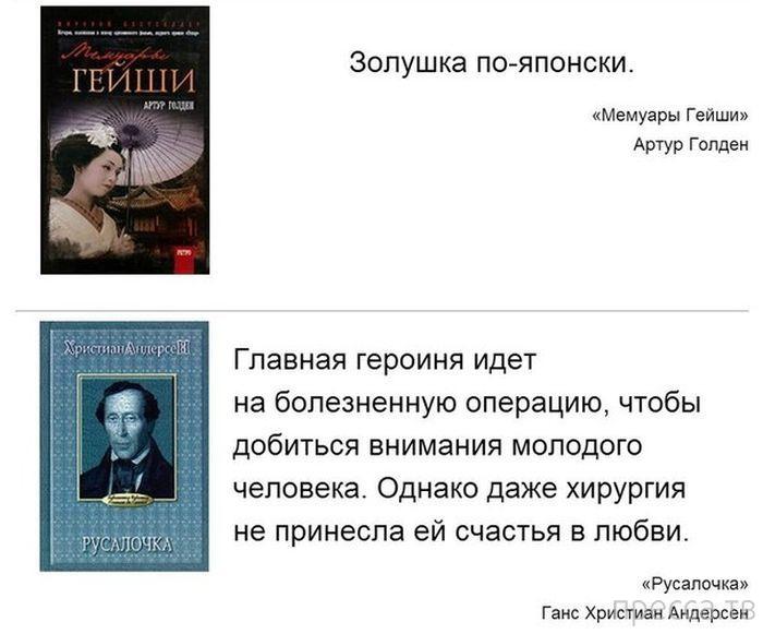 Очень краткое содержание известных литературных произведений (7 фото)