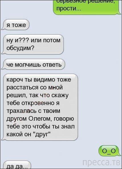 """""""Я принял серьезное решение..."""" - прикольный СМС-диалог (7 фото)"""