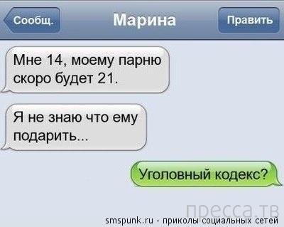 Прикольные СМС-диалоги, часть 69 (18 фото)