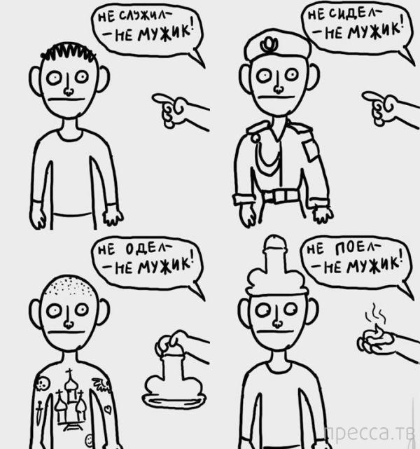 Веселые комиксы и карикатуры, часть 19 (17 фото)