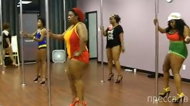 Большие девочки танцуют с шестом...