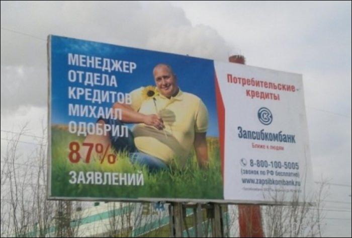 Народные маразмы - реклама и объявления, часть 142 (32 фото)