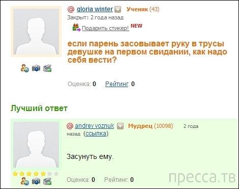 Прикольные комментарии из социальных сетей, часть 23 (28 фото)